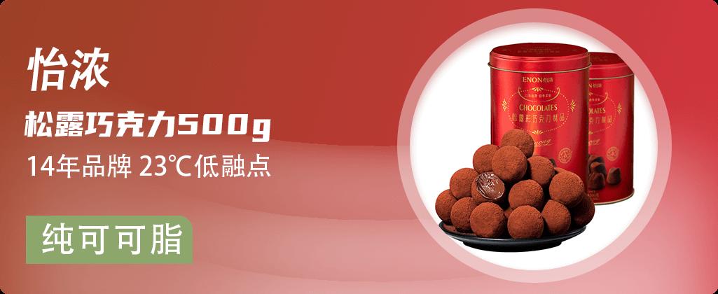 0413怡浓巧克力