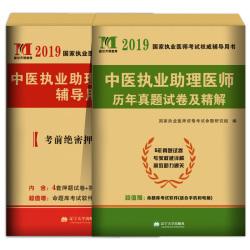 21年中医执业助理医师资格材料