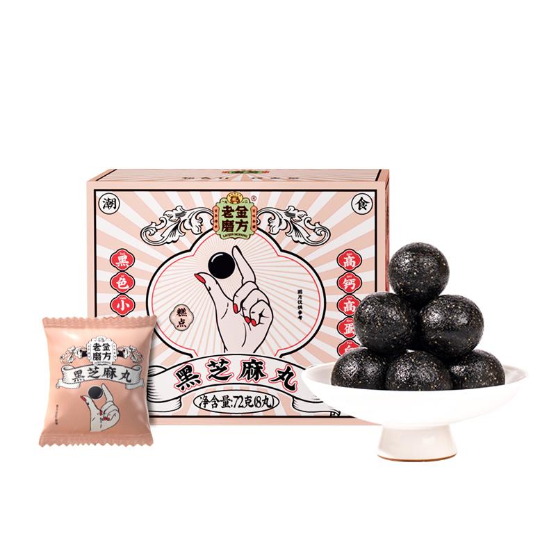 【拍4件】0防腐剂:老金磨方 九蒸九晒黑芝麻丸72g(8丸)*4盒