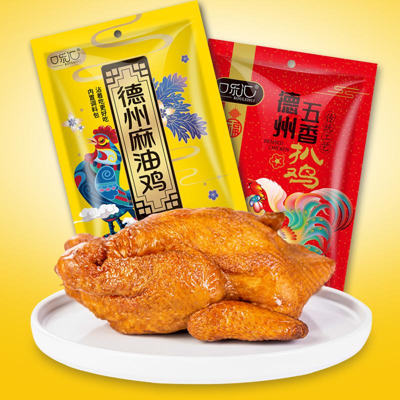 【24小时腌制】慢煮8小时:德州麻油扒鸡525g*2只
